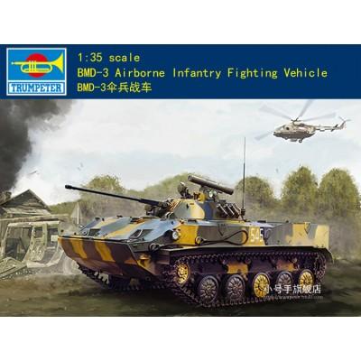 Сборная модель 1:35 Trumpeter 09556 Russian BMD-3 Airborne Fighting Vehicle