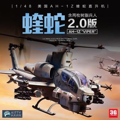 AH-1Z VIPER сборная пластиковая модель вертолета 1/48 KITTY HAWK 80125